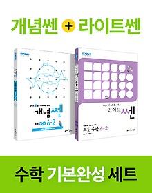 초등수학 기본 완성 세트_개념쎈+라이트쎈 6-2 (2020)