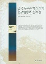 중국 동북지역 고고학 연구현황과 문제점