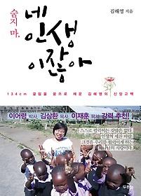 숨지 마, 네 인생이잖아 : 134cm 결핍을 꿈으로 채운 김해영의 신앙고백