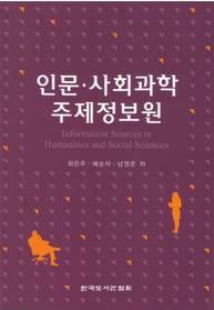 인문·사회과학 주제정보원 = Information sources in humanities and social sciences