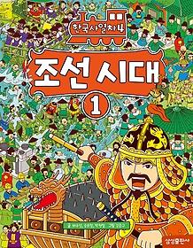 조선 시대 1