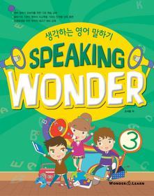 SPEAKING WONDER 스피킹 원더 3