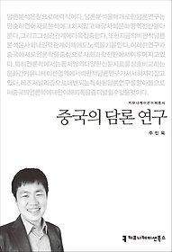 중국의 담론 연구