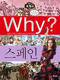 Why? 세계사 스페인