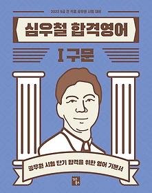 2022 심우철 합격영어 1 - 구문