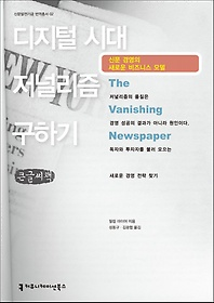 디지털 시대 저널리즘 구하기 (큰글씨책)