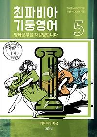 최파비아 기둥영어 5