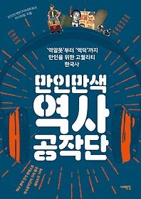만인만색 역사공작단  : '역알못'에서 '역덕'까지 만인을 위한 고퀄리티 한국사
