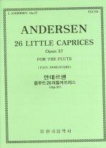 안데르센 플루트 26 리틀카프리스 - Op.37