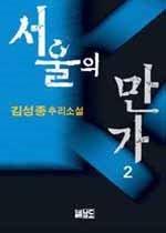 서울의 만가 2