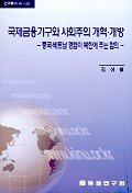 국제금융기구와 사회주의 개혁 개방