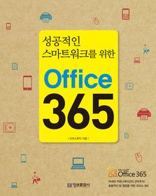 성공적인 스마트워크를 위한 Office 365