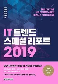 IT 트렌드 스페셜 리포트 2019