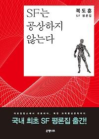 SF는 공상하지 않는다 : 복도훈 SF 평론집