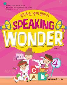 SPEAKING WONDER 스피킹 원더 4