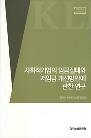 "<font title=""사회적기업의 임금실태와 저임금 개선방안에 관한 연구 (연구보고서 2015-05)"">사회적기업의 임금실태와 저임금 개선방안...</font>"