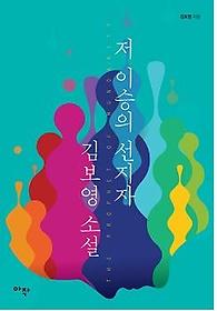 저 이승의 선지자 : 김보영 소설