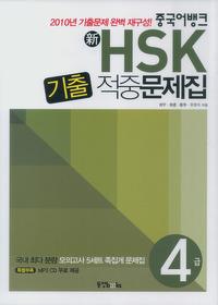 중국어뱅크 신 HSK 기출 적중문제집 4급