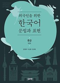 "<font title=""외국인을 위한 한국어 문법과 표현 - 중급 (어미)"">외국인을 위한 한국어 문법과 표현 - 중급 ...</font>"