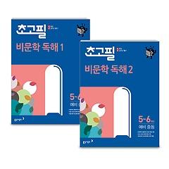 초고필 국어 독해 비문학 1, 2권 세트