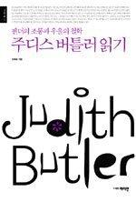 """<font title=""""주디스 버틀러 읽기 - 젠더의 조롱과 우울의 철학"""">주디스 버틀러 읽기 - 젠더의 조롱과 우울...</font>"""