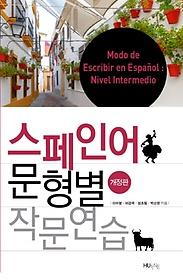 스페인어 문형별 작문연습