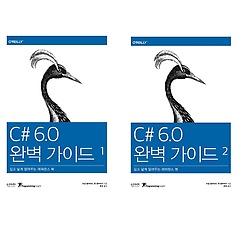 C# 6.0 완벽 가이드 세트 (전2권)