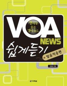 VOA NEWS 쉽게듣기 - 발음적응편
