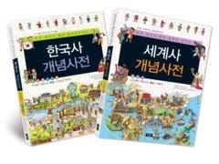 한국사 세계사 개념사전 세트