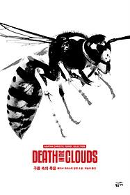 구름 속의 죽음