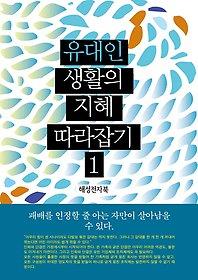 유대인 생활의 지혜 따라잡기 1