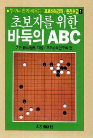초보자를 위한 바둑의 ABC - 완전초급 1