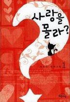 사랑을 몰라? 1