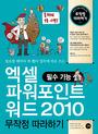 엑셀 파워포인트 워드 2010 무작정 따라하기 - 필수기능