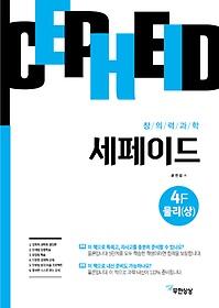 창의력 과학 세페이드 4F 물리 (상)