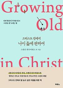 그리스도 안에서 나이 듦에 관하여 책표지