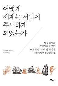어떻게 세계는 서양이 주도하게 되었는가 : 세계 경제를 장악했던 동양은 어떻게 불과 2백 년 사이에 서양에게 역전당했는가