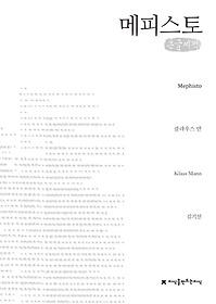 메피스토 (큰글씨책)