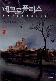 네크로폴리스 2