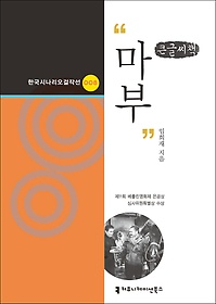 마부 (큰글씨책)