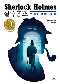 셜록 홈즈 - 모리어티의 죽음