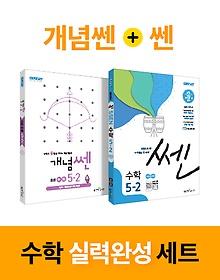 초등수학 실력 완성 세트_개념쎈 + 쎈 5-2 (2020)