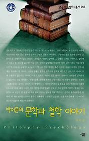 박이문의 문학과 철학 이야기 (대활자본)