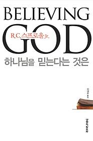 하나님을 믿는다는 것은 Believing God