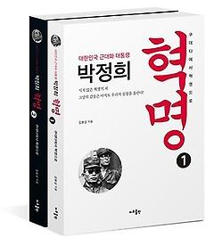대한민국 근대화 대통령 박정희 혁명 세트