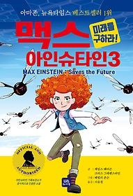 맥스 아인슈타인 3