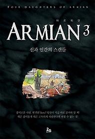 아르미안 3
