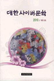 대한사이버문학 2010 제13호
