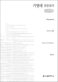 기병대 (큰글씨책)