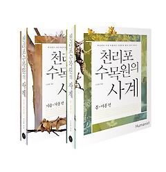 천리포 수목원의 사계 1~2권 세트